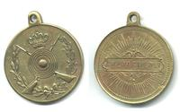 1890 Serbia Serb Perfect shooting medal 3 RR