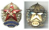 1950 Czech Perfect Fireman 1C order badge RRR
