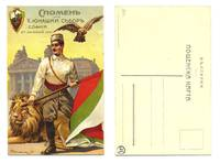 1910 Bulgaria SCOUTS Sokol gathering postcard