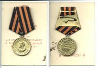 WWII Russia Victory over Germany medal DOC 4