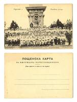 1910 Bulgaria Royal scouts Org photo postcard