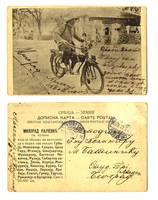 1912 Serbia World bike traveller postcard RR