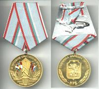 Communist Bulgaria Arms Brothers medal ENAMEL