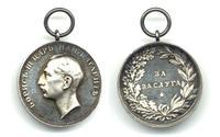 WWII Bulgaria Royal SILVER Merit medal N3