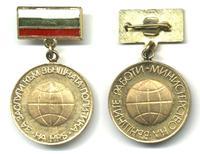 1980 Bulgaria Foreign Ministry Merit medal RR