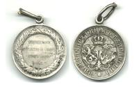 1885 Royal Bulgaria Serbia War SILVER medal 7