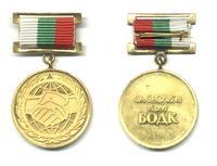 1985 Bulgaria Diplomatic Corps Merit medal RR