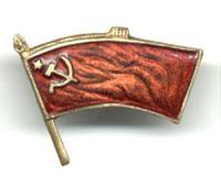 1950 Soviaet Russia USSR Red Banner flag pin