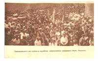 1932 Bulgaria Judaica Yom Kippur postcard RRR