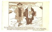 WWI Russia anti Bulgaria propaganda postcard