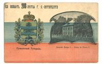 c1900 Russia St. Petersburg 200y postcard RR