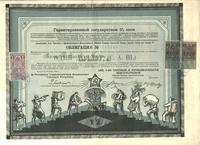 1923 Russian $1 US dollar bond / share RARE