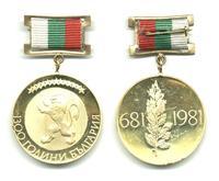1981 Bulgaria 1300y Jubilee medal I issue RRR
