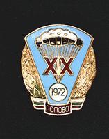 1972 Bulgaria Parachute Airborne 20y pin 2 RR