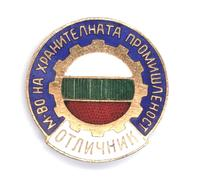 1980 Bulgaria Food Ministry Merit badge NICE