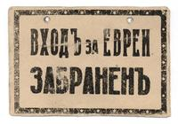 WWII Bulgarian Fascist anti Jewish door sign
