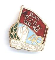 1972 Bulgaria 40 Million Shirts Merit badge R