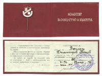 1976 Bulgaria Culture Ministry NAMED badge RR