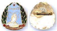 1975 Bulgaria Border Troops 20y Merit badge R