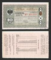 1931 Russian St. George order Lottery ticket