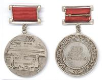 1981 1300y Bulgaria Railroads train AG medal