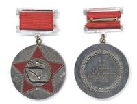 1970 Bulgaria Port Varna 15y NAVY Merit medal
