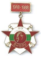1988 Bulgaria Pilot & Air Academy 40y medal R