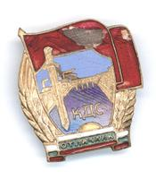 1960 Bulgarian Secret Police KGB Merit badge