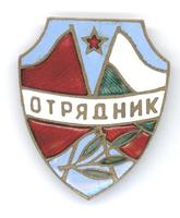 1980 Bulgarian Volunteer Police Patrol badge