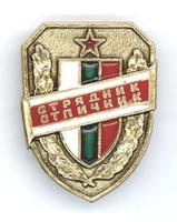 Bulgarian Volunteer Police Patrol MERIT badge