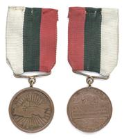 1938 Bulgaria Royal Macedonia cycling medal 2