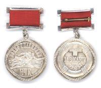 Bulgarian Red Cross SILVER Lifesaving medal 1