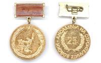 Bulgaria Army Construction Troops Choir medal