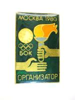 1980 Olympic Torch Relay ORGANIZER badge
