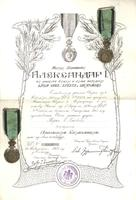 WWI Serbia Albanian Retreat medal w. DOCS 3