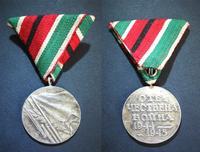 WWII Bulgaria Patriotic War DEATH medal 3 RRR