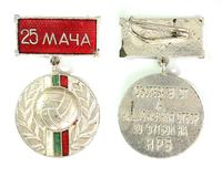 BG 25 games football premier league medal RR