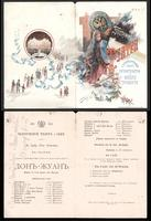 1901 Russia Royal Theater artist program book