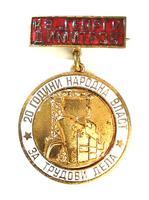 1965 20y Bulgarian Shipyard gold Merit medal