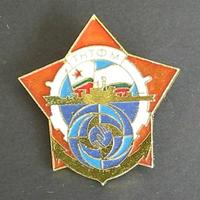 1980 Bulgaria NAVY Technical merit badge RARE