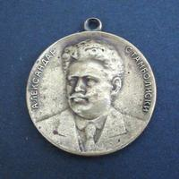 1930 Bulgaria Agrarian Party Leader medal RR