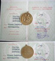 1969 Bulgarian Motherhood medal TEXT type DOC