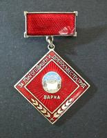 1970 Bulgaria Sea Tourism Long Service badge