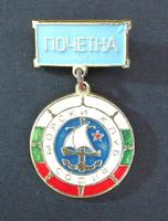 1970 Bulgaria Sofia NAVY Club Honorary badge