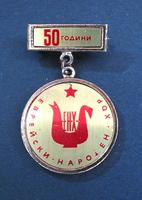 Communist Bulgarian 50y Jewish Choir badge RR