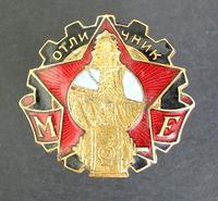 1950 Bulgaria Energy Ministry Merit badge RRR