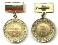 1980 Bulgaria Foreign Ministry Merit medal 2