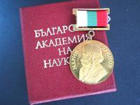 1980 Bulgarian Academy of Science GOLD Medal